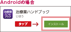 androidの場合